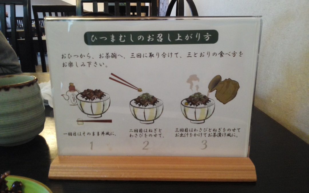 「ひつまむし」食べ方