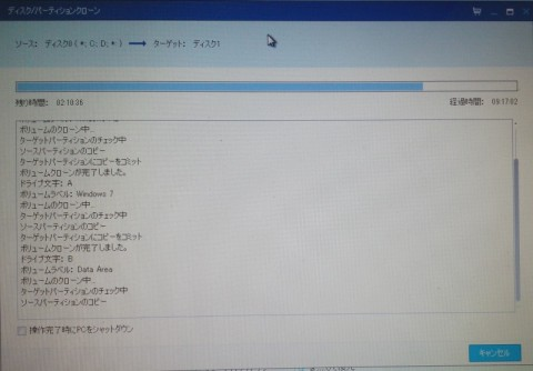 EaseUS Todo Backup Free 8 Clone作成中(800x566)